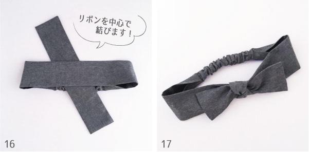 リボンヘアバンド作り方5