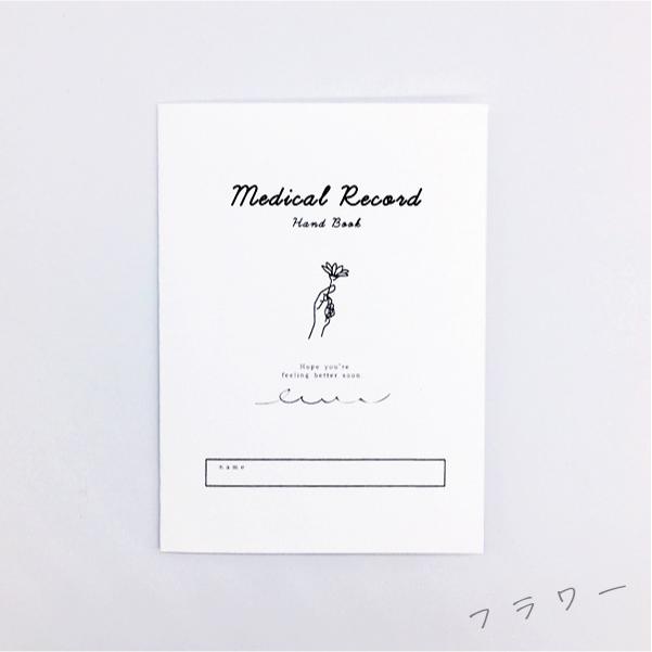 お薬手帳カバー